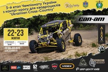 3-Й ЭТАП ЧЕМПИОНАТА УКРАИНЫ «UKRAINIAN CROSS-COUNTRY 2021»