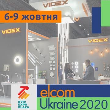 Еlcom Ukraine 2020